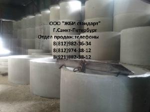 Кольцо колодезное стеновое с плитой ПК15-9 (D/d1680/1500*890)