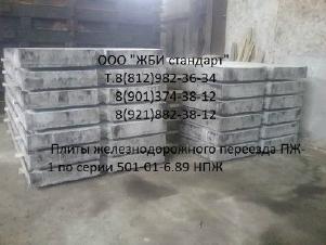 Плиты железнодорожного переезда ПЖ-2 (1070*1000*80)