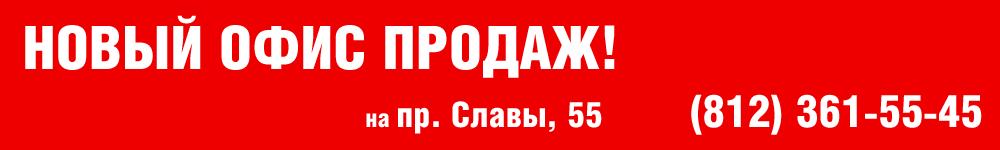 Новый офис продаж компании «ТОП ХАУС»